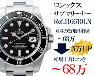 REF116610LN