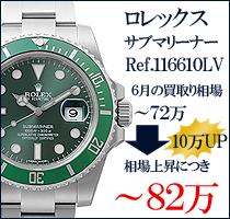 REF116610LV