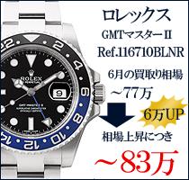REF116710BLNR