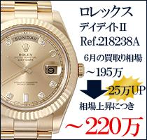 REF218238A-1