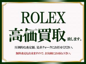 ROLEX買取640-480