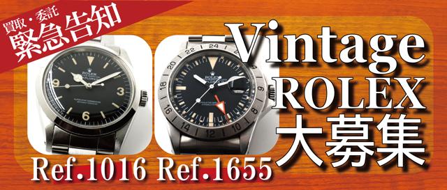 緊急告知 Vintage ROLEX大募集!